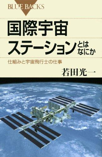 国際宇宙ステーションとはなにか―仕組みと宇宙飛行士の仕事 (ブルーバックス)