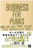 ビジネスフォーパンクス Business