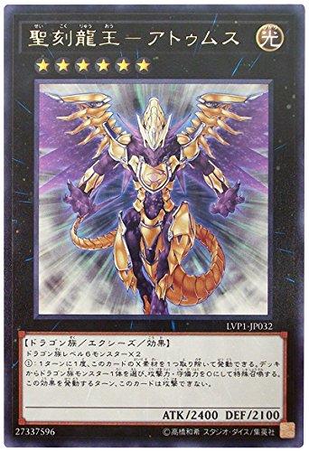 【シングルカード】LVP1)聖刻龍王-アトゥムス/エクシーズ/レア/LVP1-JP032