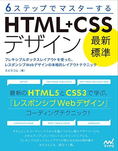6ステップでマスターする 「最新標準」HTML+CSSデザイン ~フレキシブルボックスレイアウトを使った、レスポ...