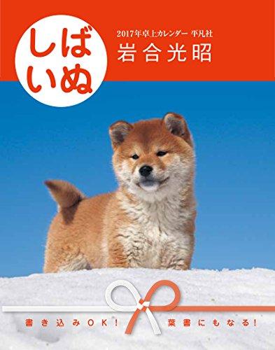 2017年岩合光昭卓上カレンダー しばいぬ (カレンダー)