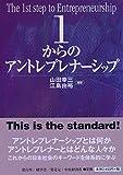 1からのアントレプレナーシップ ( )