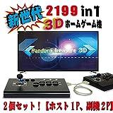 Whatsko [日本語版] 2199 in 1 3Dゲーム パンドラボックス 7s アーケードゲーム機 格闘ゲーム 筐体コンソール 実機 2個セット[ホスト1P、副機2p]