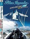 ブルーインパルス Acro area SKC New Music Edition [DVD]