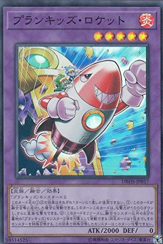 遊戯王 DBHS-JP017 プランキッズ・ロケット (日本語版 スーパーレア) デッキビルドパック ヒドゥン・サモナーズ