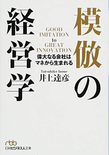 模倣の経営学 (日経ビジネス人文庫)