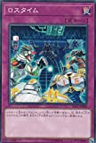遊戯王 SAST-JP080 ロスタイム(日本語版 ノーマルレア) SAVAGE STRIKE サベージ・ストライク