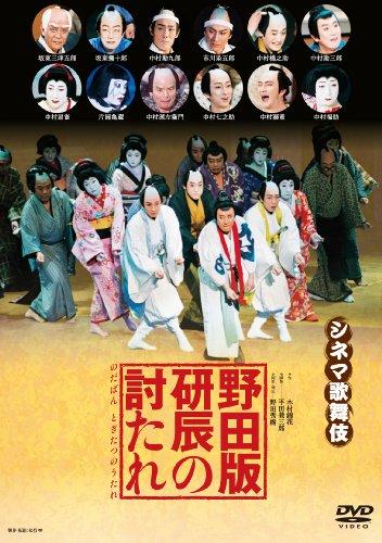 野田版 研辰の討たれ [DVD]