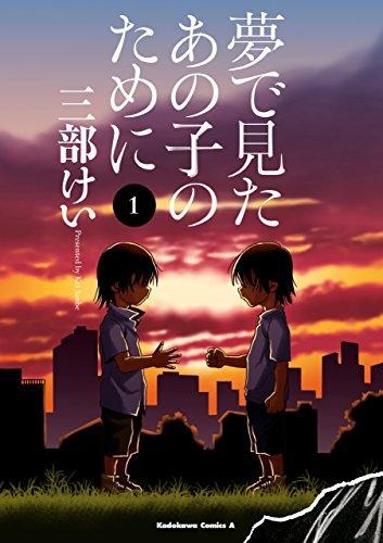 夢で見たあの子のために(1) (角川コミックス・エース)