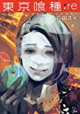 東京喰種トーキョーグール:re 6 (ヤングジャンプコミックス) -