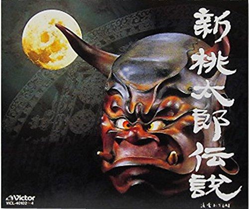 新 桃太郎伝説