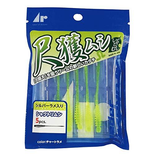 Arukazik Japan(アルカジックジャパン) ワーム 尺獲ムシ 3.4インチ #05 チャートラメ