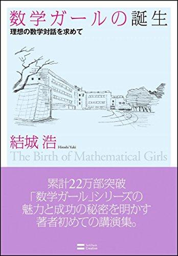 数学ガールの誕生: 理想の数学対話を求めて