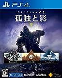 PS4】Destiny 2 孤独と影 レジェンダリーコレクション