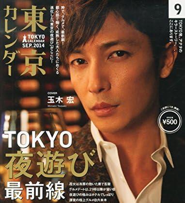 東京カレンダー 2014年 09月号 [雑誌]