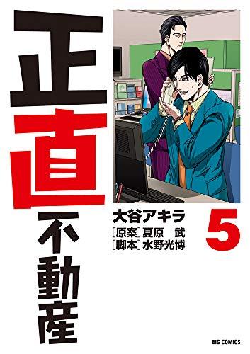 正直不動産 (5) (ビッグコミックス)