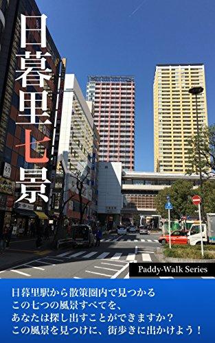 日暮里七景 〜「Paddyウォーク」シリーズ〜