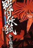 戦国妖狐 1 (コミックブレイド)