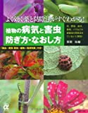 植物の病気と害虫 防ぎ方・なおし方―よく効く薬と防除法がすぐわかる! (主婦の友αブックス)