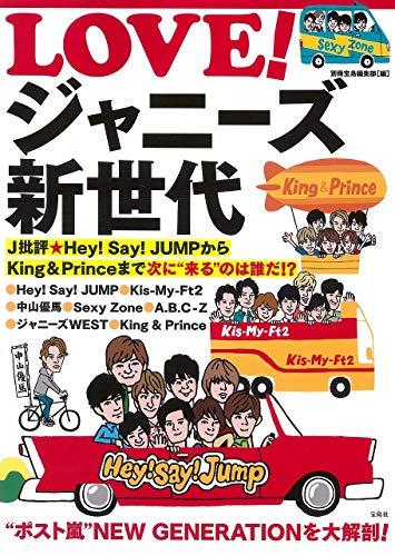 """LOVE! ジャニーズ新世代 J批評★Hey! Say! JUMPからKing & Princeまで 次に""""来る""""のは誰だ!?"""