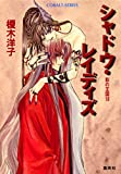 影の王国10 シャドウ・レイディズ (集英社コバルト文庫)