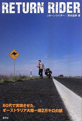 リターンライダー 60代で実現させた、オーストラリア大陸一周2万キロの旅