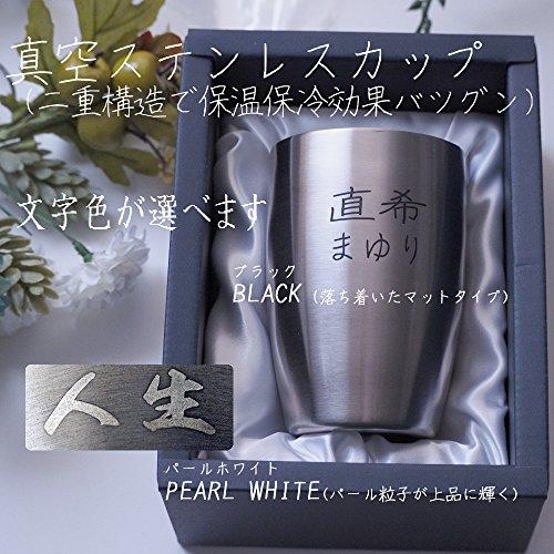 名前入りのタンブラーは3000円でプレゼント可能で自分で買わないアイテム