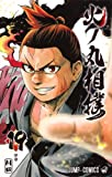 火ノ丸相撲 19 (ジャンプコミックス)