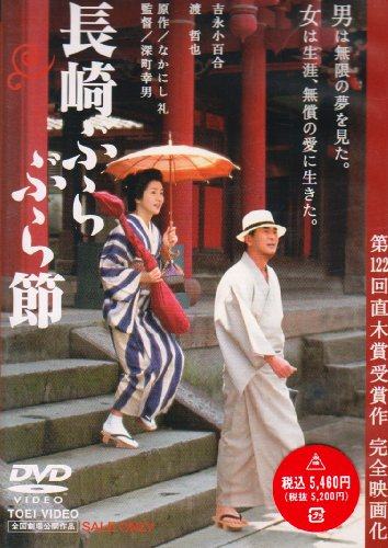 長崎ぶらぶら節 [DVD]