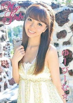 ゆーびーむ☆ My Girl [DVD]