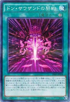 ドン・サウザンドの契約 スーパーレア 遊戯王 20th ANNIVERSARY PACK 2nd WAVE 20ap-jp058