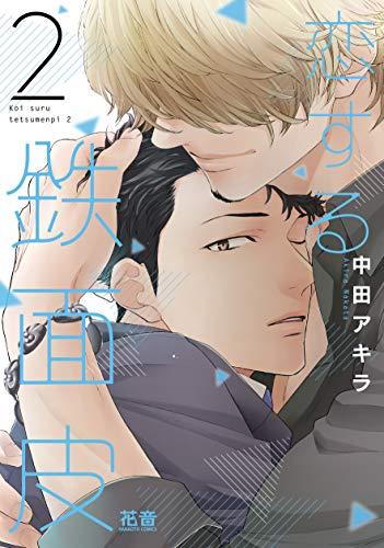 恋する鉄面皮 2 (花音コミックス)