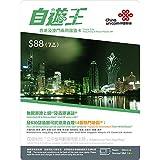 【中国聯通香港】「 香港 マカオ 7日間 共通 3Gデータ 使い放題 自遊王 Voyage King (プラス30香港ドル分の初期残高) 上網 / 通話 SIMカード 」