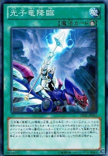 遊戯王 LVAL-JP062-N 《光子竜降臨》 Normal