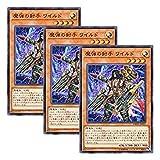 【 3枚セット 】遊戯王 日本語版 DBSW-JP021 魔弾の射手 ワイルド (ノーマル)