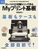 コンパクト3D切削マシンで作るMyプリント基板: パソコンで作ったデータどおりに加工してくれる (電子工作Hi-Techシリーズ)