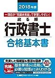 2018年版出る順行政書士 合格基本書 (出る順行政書士シリーズ)