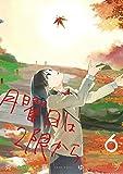 月曜日は2限から(6) (ゲッサン少年サンデーコミックス)