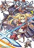ぐらぶるっ! 7 (ファミ通クリアコミックス)