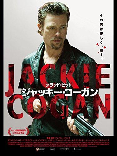 ジャッキー・コーガン(字幕版)