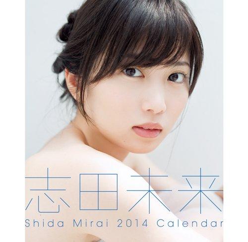 志田未来 2014年 カレンダー ([カレンダー])
