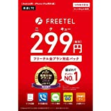 【FREETEL SIM】299円 全プラン対応パック データ通信/音声通話ナノ/マイクロ/標準SIM 通常モデル AMZ-FTSIMX-ENT-01