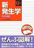 新発生学 (Qシリーズ)
