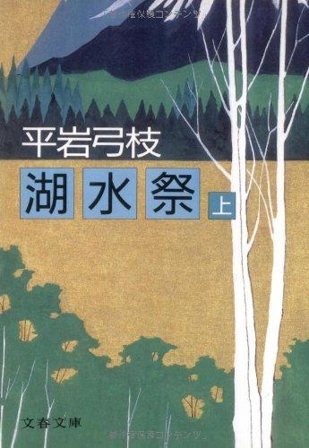 湖水祭(上) (文春文庫)
