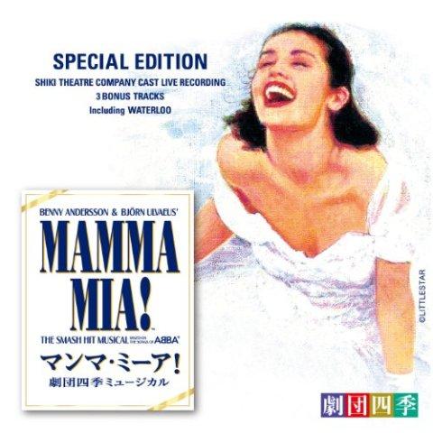 ミュージカル「マンマ・ミーア!」劇団四季版 <スペシャル・エディション>