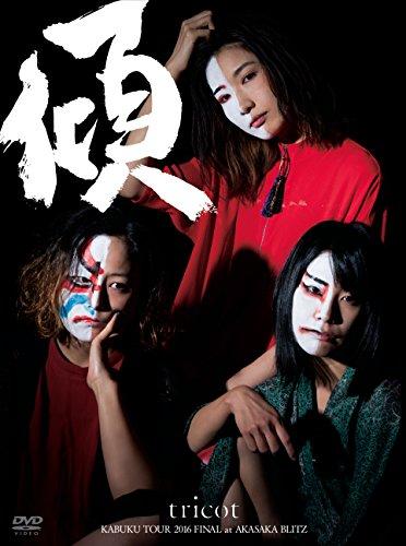 KABUKU TOUR 2016 FINAL at AKASAKA BLITZ [DVD]