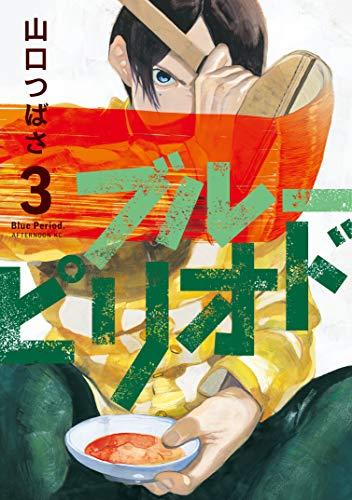 ブルーピリオド(3) (アフタヌーンコミックス)