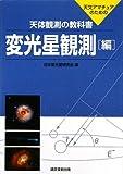天体観測の教科書 変光星観測編