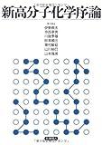 新高分子化学序論