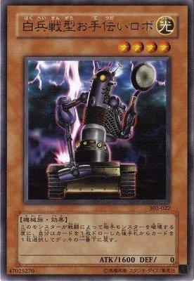 遊戯王/第3期/2弾/ユニオンの降臨/302-022 白兵戦型お手伝いロボ R